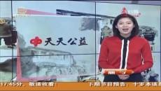 天天公益 20190304
