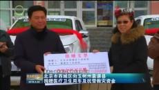 北京市西城区向玉树州囊谦县捐赠医疗卫生用车及抗雪救灾资金