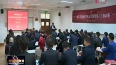 海东市举办拉面经济高级经营管理人才培训班