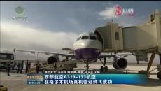 西部航空A319-133机型在格尔木机场真机验证试飞成功