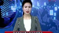 海南新闻联播 20190313