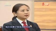 """西宁市城西区人民法院""""基本解决执行难""""?#30423;?#29255;(三)——加强执行力度 维护群众利益"""