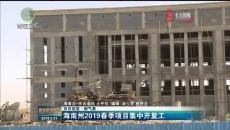 海南州2019春季项目集中开复工