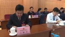 海北州十四届人大五次会议主席团举行第三次会议