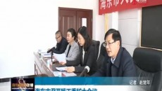 海东市召开残工委扩大会议