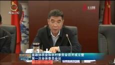 省政协农业和农村委员会召开成立暨第一次全体委员会议