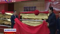 果洛州举行新组建党政机构集中揭牌颁授印章仪式