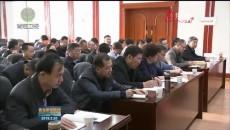 """省纪委监委机关传达学习全国""""两会""""精神"""
