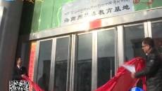 海南州禁毒教育基地揭牌开馆运行
