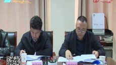 海南州召开2019年住房公积金管理委员会第一次全体会议