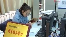 扬帆起航——政务服务踏上新征程 黄南州政务服务监督管理局挂牌成立