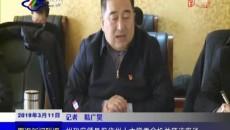 果洛新闻联播 20190311