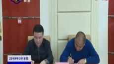 果洛州统战部长民宗局长会议召开