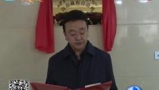 机构改革:海南州5个涉改单位集中挂牌