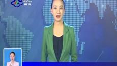 果洛新闻联播 20190317