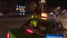 简讯 :专项夜查整治交通违法行动