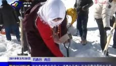 """玛沁县大武乡结合""""一讲两办五推""""活动开展铲雪除冰工作"""
