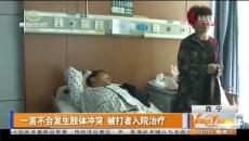一言不合发生肢体冲突 被打者入院治疗