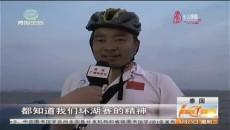 东南亚骑行 我为青海代言