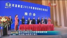海东河湟新区2019年春季招商引资项目推介会在西宁举行