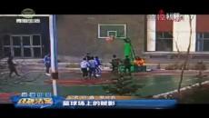 篮球场上的贼影