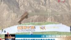 2019中国汽车越野巡回赛在化隆举行
