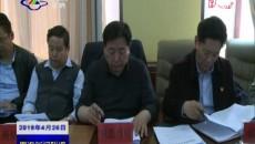 果洛州委召开常委会(扩大)会议