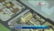 河湟文化民俗博物馆展陈设计方案专题汇报会在北京召开
