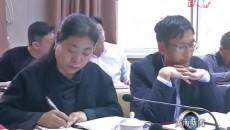 黄南州政府召开党组(扩大)会议 集中学习习近?#38454;?#20070;记在江苏响水爆炸事故上作出的重要指示精神等内容