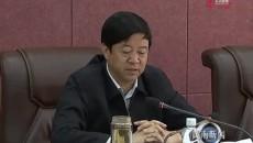 黄南州委财经委员会召开第一?#20301;?#35758;
