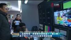 《直播青海——贵德春水碧如蓝》(第二季)将于明天11时30分在都市频道直播