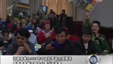 河南县举办2019年中国好声音全国海选青海黄南州河南县分赛区选拔赛