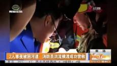 2人寒夜被困?#25317;?消防员洪流横渡成功营救