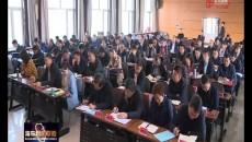 海东市县处级领导干部读书班开班