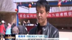 扶贫攻坚在海东 邓生栋:在?#24694;?#20013;谋发展