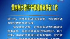 黄南州多措并举推进就业扶贫工作