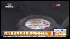 排污管道常年堵塞 影响村民生活
