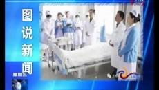 玉树州人民医院护理部新入职护士岗前培训