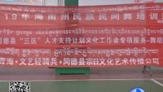 海南州举办民族民间舞培训班