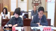海东市扎实推进中央专项巡视反馈问题整改