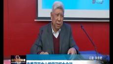 海东市委召开中心组学习扩大会议