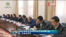 省委全面依法治省委员会立法协调小组第一次会议召开