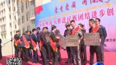 海南州举行民族团结进步创建进市场启动仪式