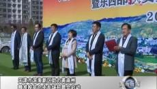 天津市滨海新区助力黄南州精准脱贫企业专场招聘会启动