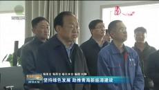 坚持绿色发展 助推青海新能源建设