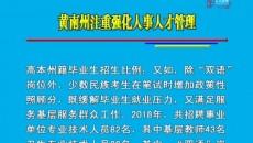 黄南州注重强化人事人才管理