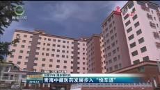 """青海中藏医药发展步入""""快车道"""""""