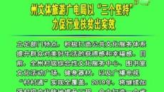 """黄南州文体旅游广电?#24544;浴?#19977;个坚持""""力促行业扶贫出实效"""
