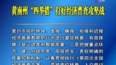 """黄南州""""四举措""""打好经济普查攻坚战"""