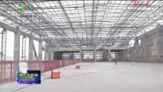 格尔木火车站综合站房改扩建工程稳步推进计划今年10月底投入运营